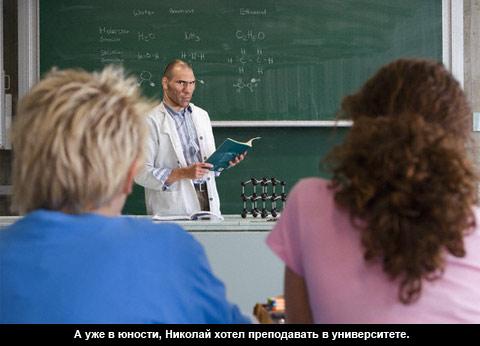 А уже в юности Николай хотел преподавать в университете.