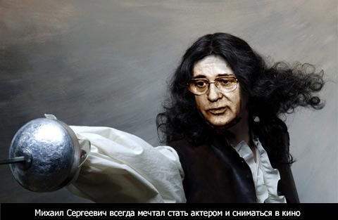 Михаил Сергеевич всегда мечтал стать актёром и сниматься в кино