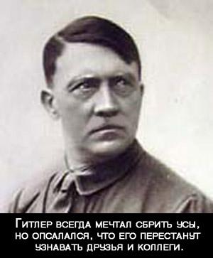 Гитлер всегда мечтал сбрить усы