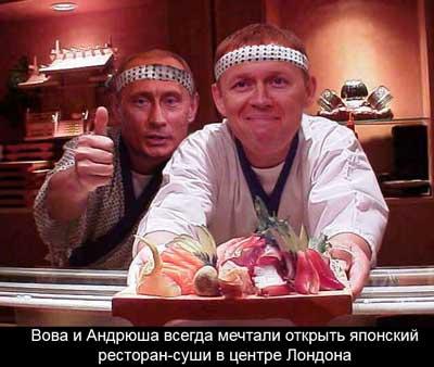 Вова и Андрюша всегда мечтали открыть японский ресторан-суши в центре Лондона