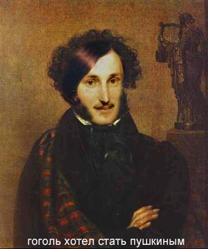 Гоголь хотел стать Пушкиным