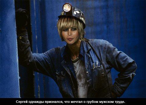 Сергей мечтал о грубом мужском труде