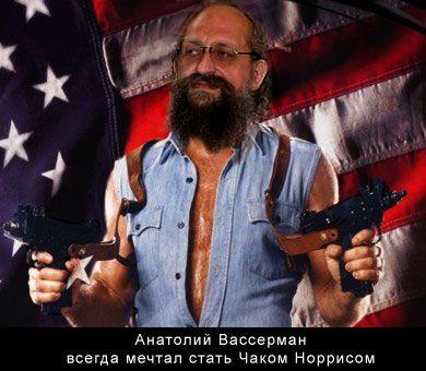 Анатолий Вассерман всегда мечтал стать Чаком Норрисом