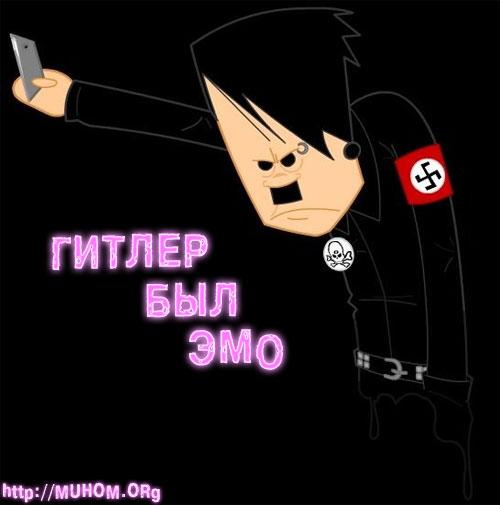 Гитлер был эмо