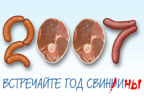 Год свинины