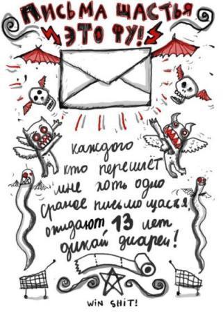 Письма щастья