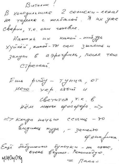 записка от папы