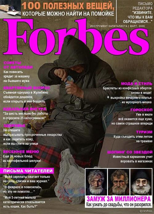 журнал Форбс