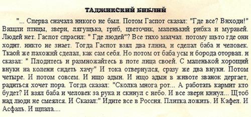 Таджикская библия