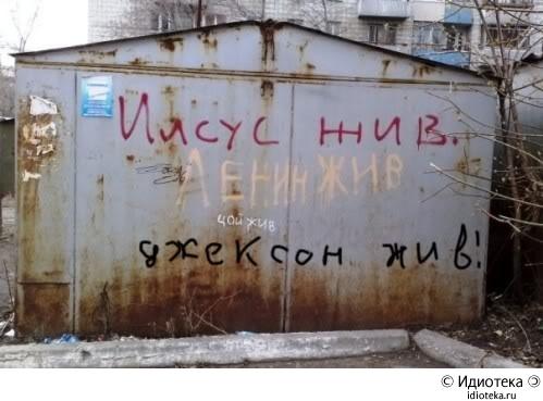 Фото на гараже: Иисус жив, Ленин жив, Цой жив, Джексон Жив