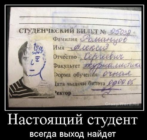 Настоящий студент всегда выход найдёт