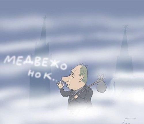 Туман в Москве: Путин кричит - Медвежонок