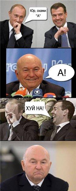 Лужков, Путин и Медведев