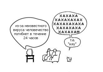 Хахахахаха!!! Т.е. мяу...