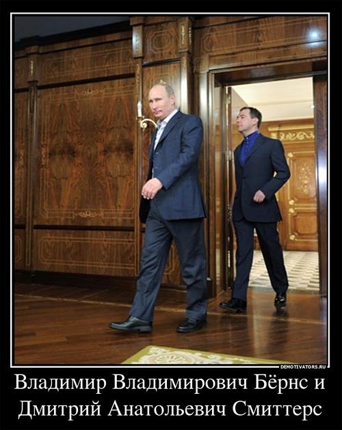 Владимир Владимирович Бернс и Дмитрий Анатольевич Смитерс
