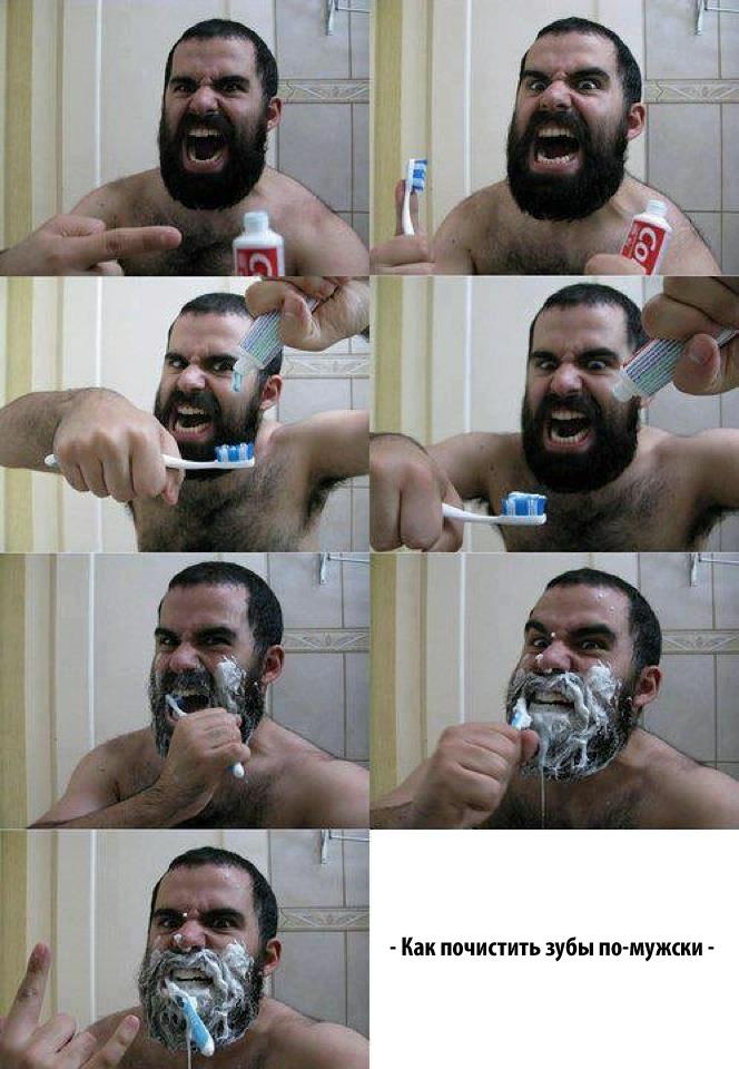 Как почистить зубы по мужски
