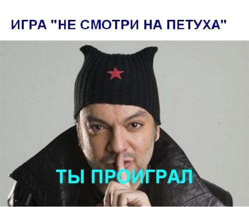 Игра Не смотри на петуха Киркоров