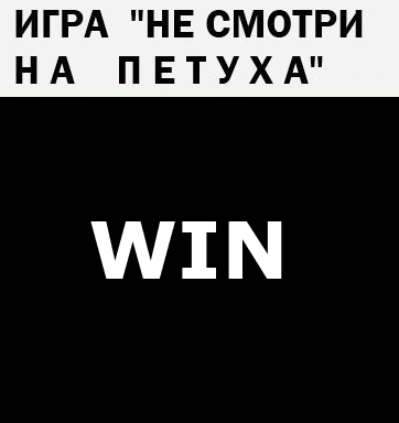 Игра Не смотри на петуха WIN