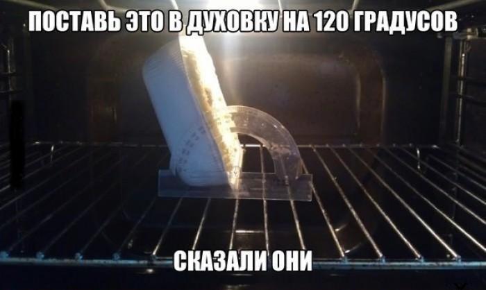 В духовку на 120 градусов