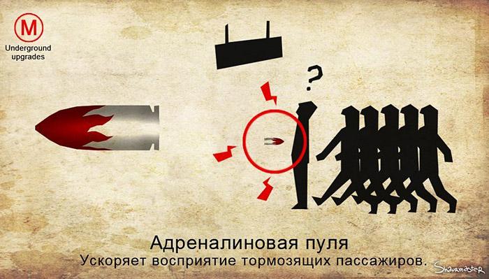 Адреналиновая пуля