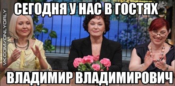 Владимир Владимирович в шоу Давай Поженимся