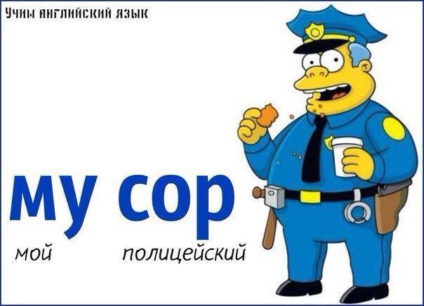 My cop