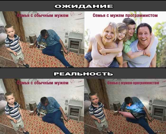 Семья с мужем программистом - ожидание и реальность