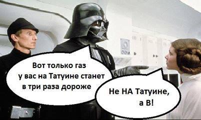 Газ не на Татуине, а В
