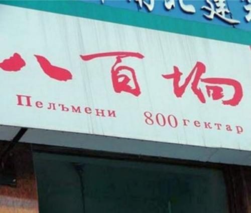 Пельмени 800 гектар
