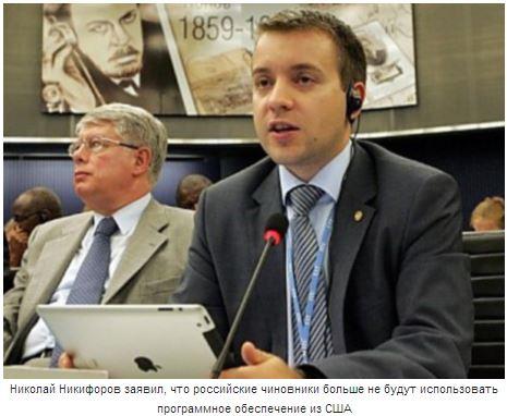 Ответ российских чиновников на санкции США - Никифоров
