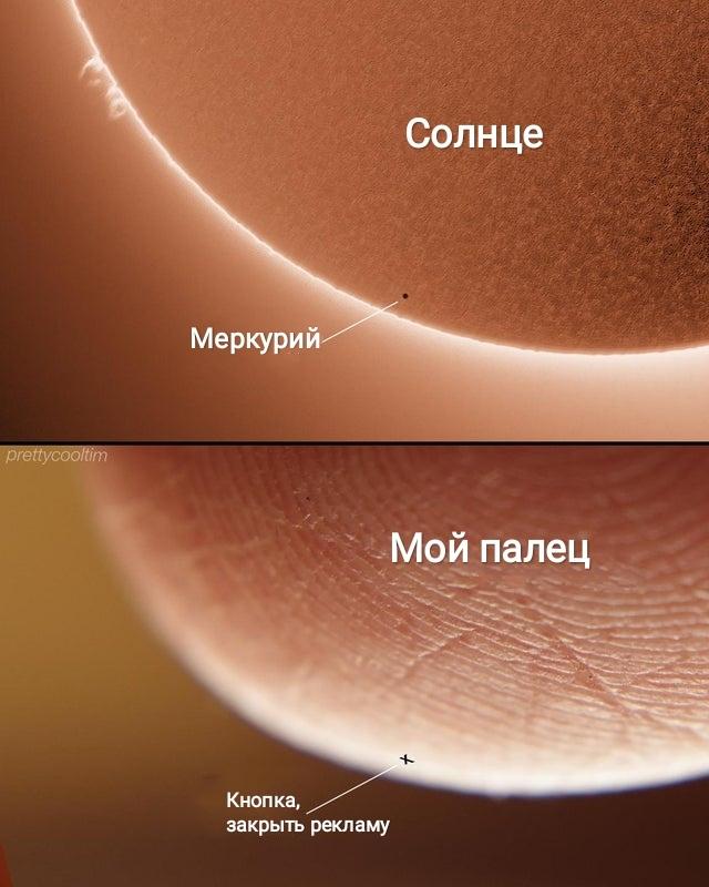 Солнце, Меркурий, мой палец, кнопка закрыть рекламу