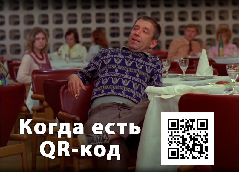 Когда есть QR-код