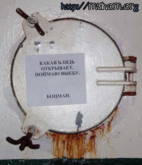 Боцман