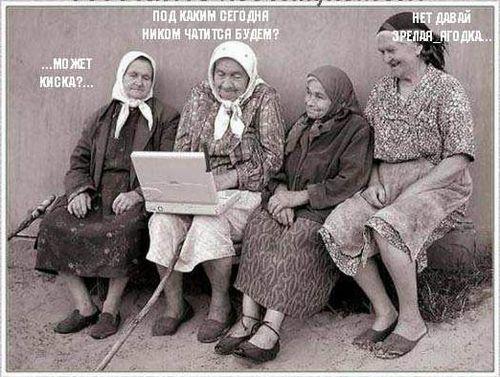 Бабки чатятся