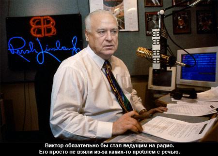 Виктор обязательно бы стал ведущим на радио