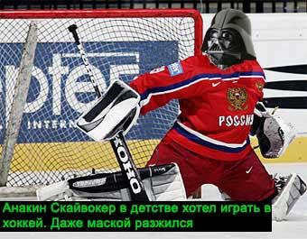 Аннокен Скайвокер в детстве мечтал играть в Хоккей.