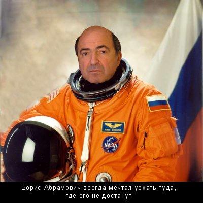 Борис Абрамович всегда мечтал уехать туда, где его не достанут