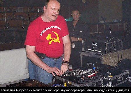 Геннадий Андреевич мечтал о карьере звукооператора