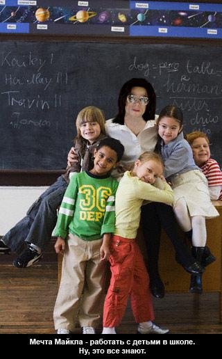 Мечта Майкла - работать с детьми в школе