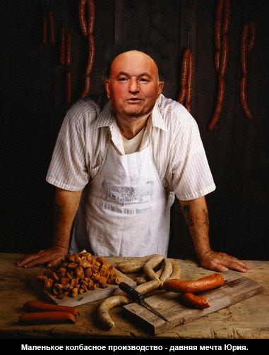 Маленькое колбасное производство - давняя мечта Юрия