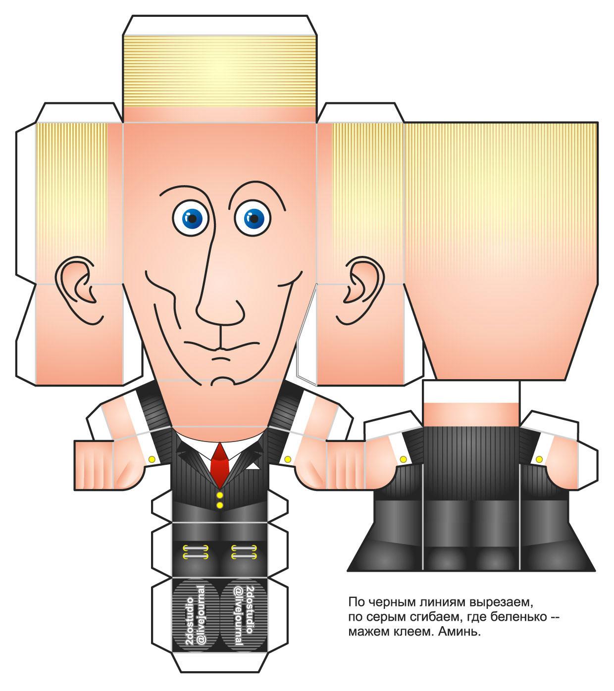 Хотите своего собственного Путина.  Распечатываем картинку и склеиваем.