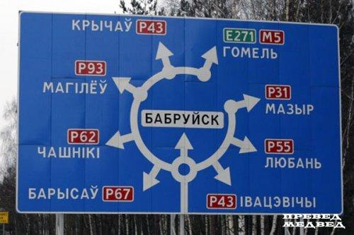 Дорога в Бабруйск