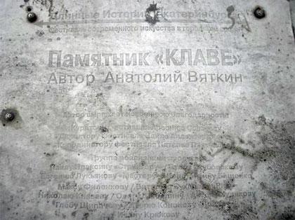 Памятник клаве