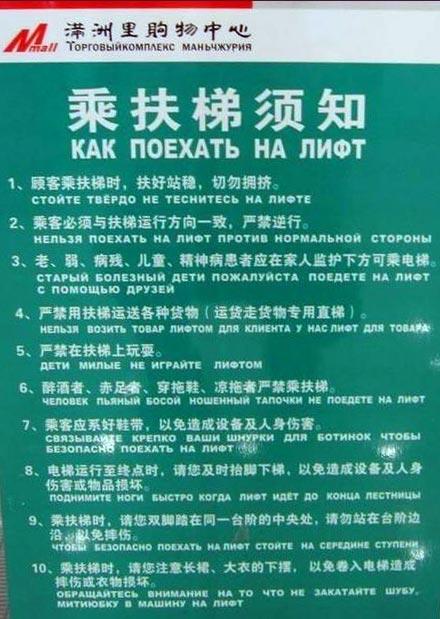 Правило пользования лифтом