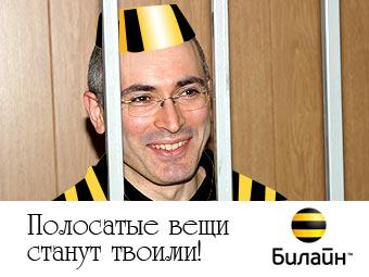 Ходорковский, полосатые вещи станут твоими