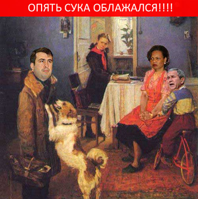 Опять Саакашвили облажался