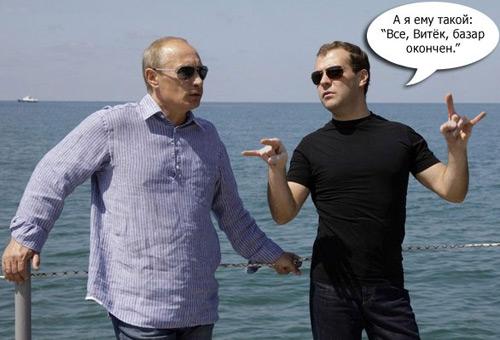 Путин и Медведев - Братки