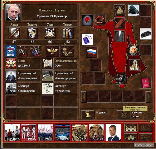 Путин 99 уровня