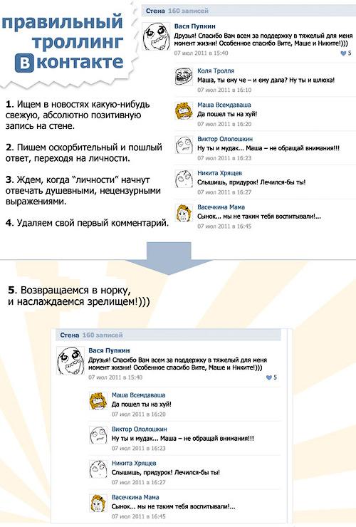 Троллинг ВКонтакте