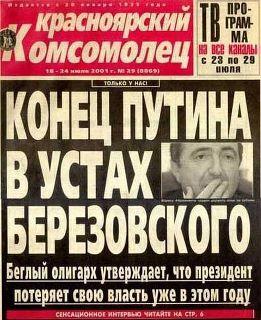 Конец Путина в устах Березовского